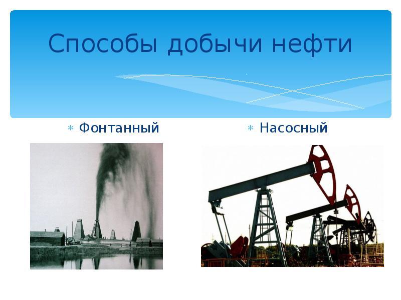 Оборудование для добычи нефти